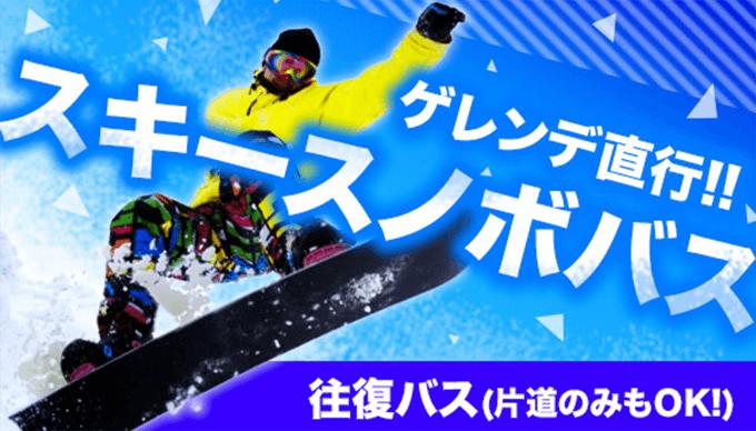 スキーバスのみ(ゲレンデ直通)