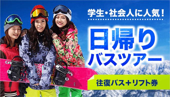 日帰りスキーバス(スキーバス+リフト券付き)
