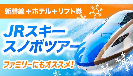 JRスキー・スノボツアー(日帰り・宿泊付きプラン)