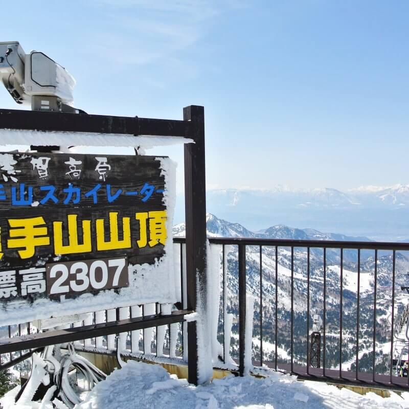 志賀高原スキー場 横手山 山頂